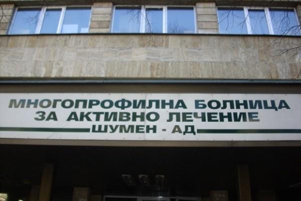Сменят директора на МБАЛ Шумен