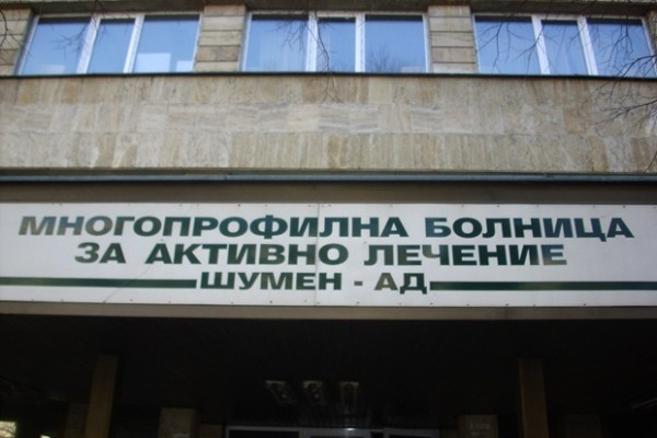 Шуменската община иска увеличаване на капитала си в болницата