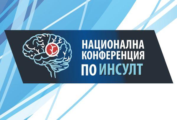 Първа национална конференция по инсулт се провежда във Варна