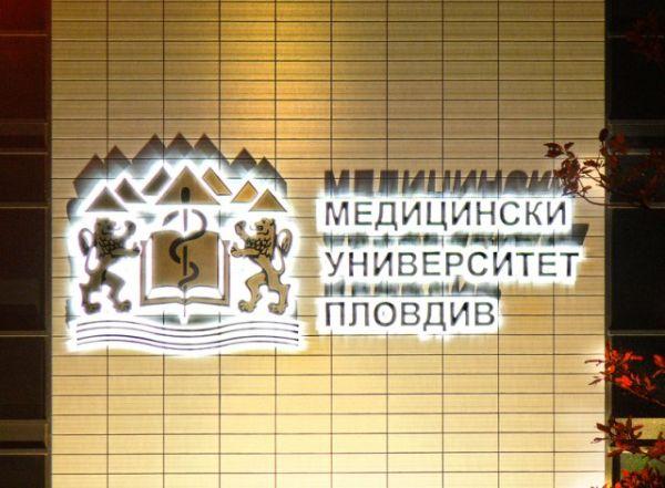 133 студенти взимат дипломи от Факултета по обществено здраве на МУ - Пловдив