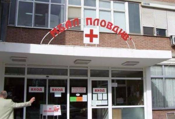 УМБАЛ Пловдив заплашена да остане без ток от понеделник