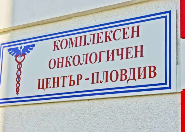КОЦ Пловдив инвестира над 1 млн. лв. в нова апаратура