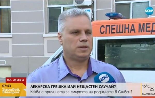 След 2 седмици ще са  ясни причините за смъртта на родилката в Сливен
