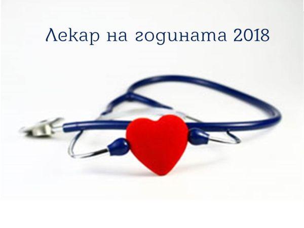 """Номинации за """"Лекар на годината 2018"""""""