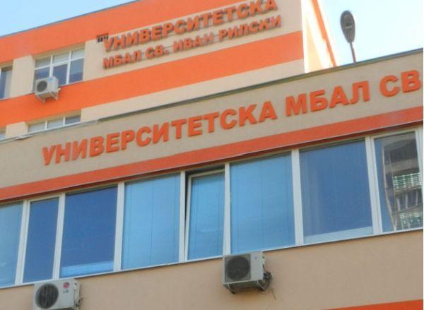 """Конкурсът за шеф на """"Св. Иван Рилски"""" вече е обявен"""