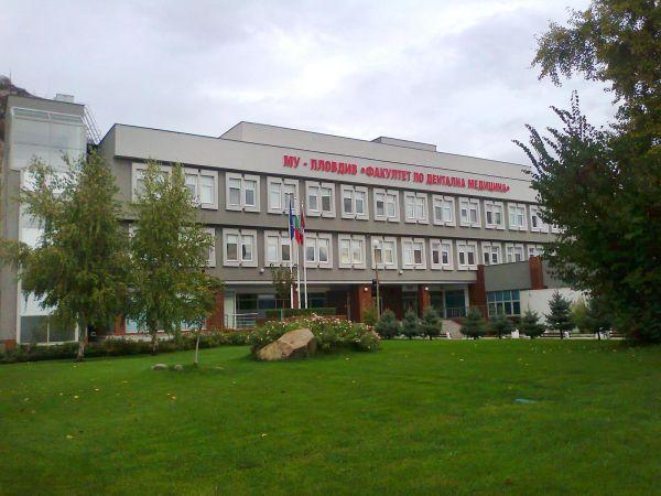 90 лекари по дентална медицина полагат клетва утре в Пловдив