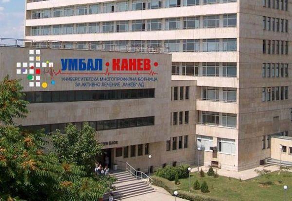 Русенската университетска болница с нов директор