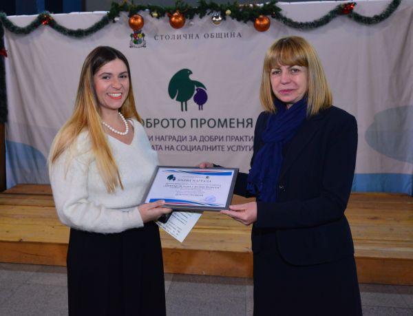 Центърът за хора с редки болести е носител на първа награда за иновативна социална услуга