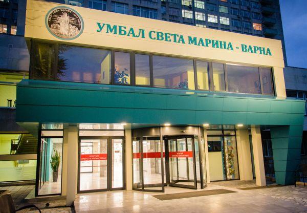 """УМБАЛ """"Св. Марина"""" помогна на 700 пациенти през празничните дни"""