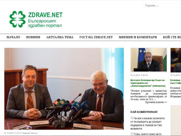 Какво привлече вниманието на читателите на Zdrave.net през годината