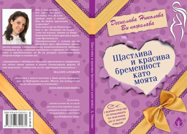 Писателка дарява кувьоз на общинската болница в Гоце Делчев