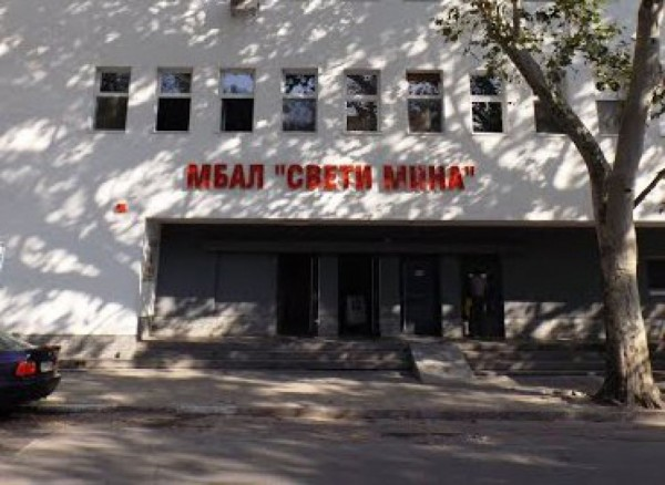 """Подписка за оставката на управителя на """"Св. Мина"""" тръгна в болницата"""