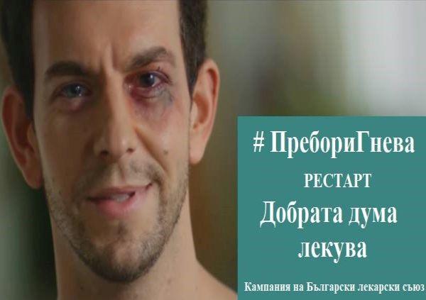 """БЛС рестартира кампанията срещу насилието над медици под мотото """"Добрата дума лекува"""""""