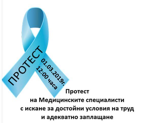 Протест на медицинските специалисти по здравни грижи на 1 март