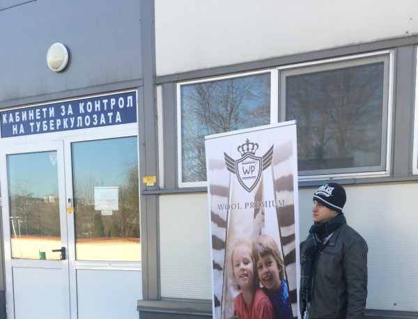 "Безплатен скрининг за риска от туберкулоза в УМБАЛ ""Свети Георги"""