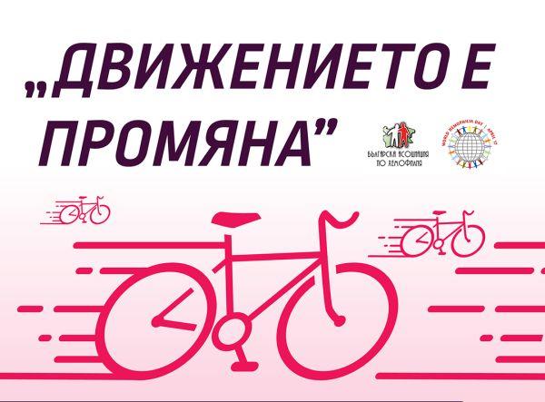 За четвърти път хората с хемофилия ще бъдат подкрепени с велопоход