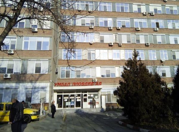 УМБАЛ-Пловдив търси лекари